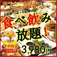 3時間食べ飲み放題コース3980円(税込)