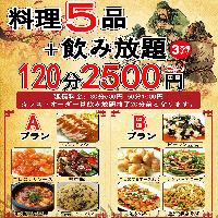 飲み放題付き三結義コース2500円(税込)