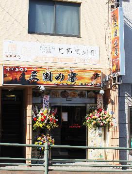 中華居酒屋 三国の宴の画像