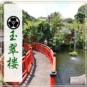 広沢寺温泉 玉翠楼の画像
