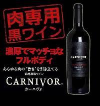 【肉専用ワイン】お肉に合うワインを多数用意しました