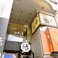 【浦和駅徒歩6分】 駅チカでご宴会に便利な立地です◎
