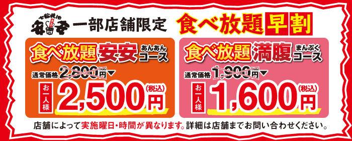 七輪焼肉 安安 イセザキモール店の画像