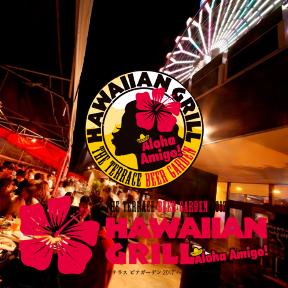 ノルベサビアガーデン THE TERRACE Hawaiian Grill