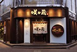 札幌に堂々誕生した 憩い場 【咲か蔵】