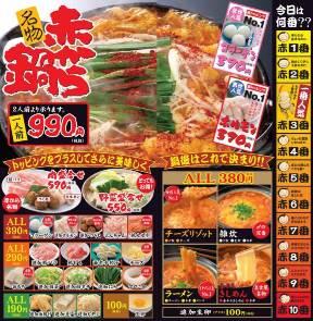 赤から 札幌アイビル4条店