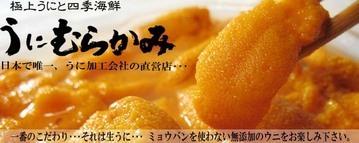 うにと四季海鮮うに むらかみ 函館本店