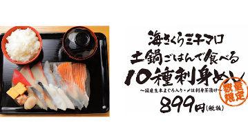 刺身・牛たん・サワー 海さくら ミチマロ