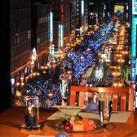 札幌の夜景を眼下に。大切な方との語らいにぴったりです。