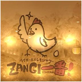 ZANGI 一番