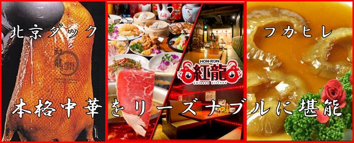 本格中華居酒屋 チャイニーズキッチン 紅龍 大通店