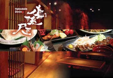Hakodate Dining 備後屋