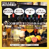 【当日OK!飲放題120分】 1,680円→クーポンで1,480円!!