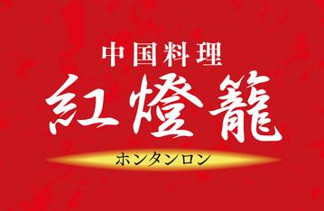 中国料理 紅燈籠 桑園店