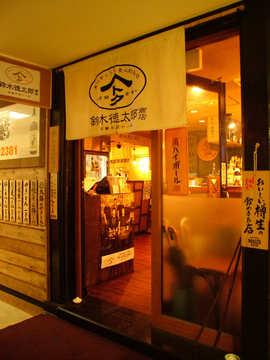 鈴木徳太郎商店 image