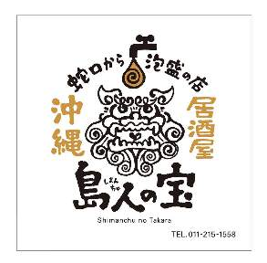 沖縄居酒屋 島人の宝 札幌駅前店
