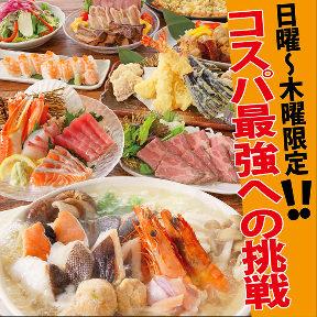 北海道増毛漁港直送 遠藤水産 JR新札幌店