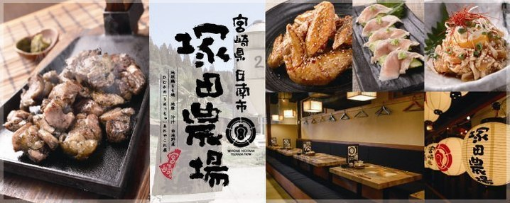 宮崎県日南市 塚田農場 新さっぽろ店