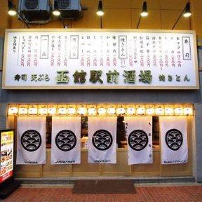 函館駅前酒場