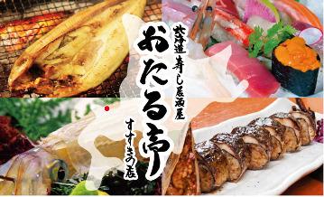北海道寿司居酒屋 おたる亭 すすきの店