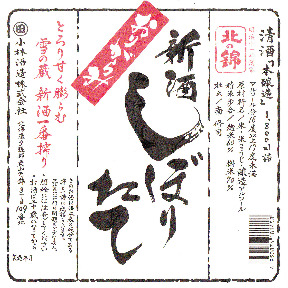 地の酒・地の酉まる田 七番蔵 image