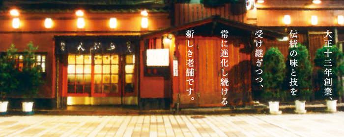 天ぷら新宿つな八 大丸札幌店 image