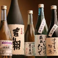 旬のお酒から、定番酒まで 種類豊富にご用意