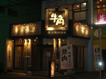 炭火焼肉酒家 牛角 函館美原店