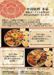 本格中国料理をご家庭で楽しめるオードブルをご用意。