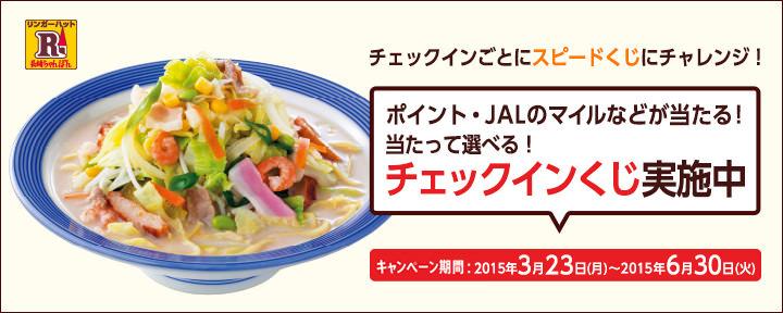 リンガーハット イオン札幌桑園店