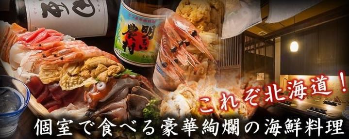 大漁舟盛り居酒屋 大海物語 inすすきの image