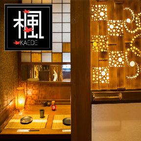 隠れ家個室居酒屋 楓(かえで) 札幌駅前店