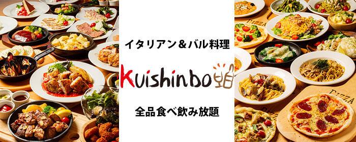 バル料理全品食べ飲み放題 KUISHINBO すすきの店