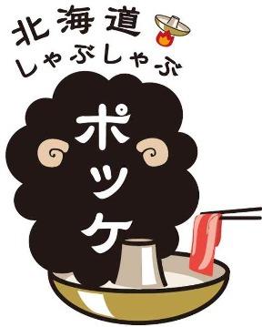 北海道しゃぶしゃぶ ポッケ