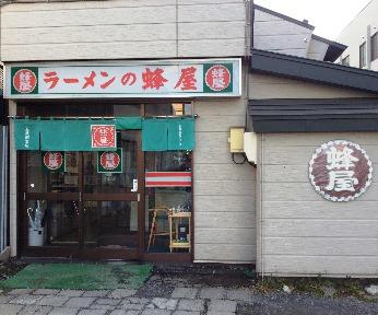 蜂屋 五条創業店 image