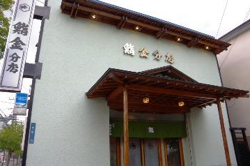 味処 鮨金 分店