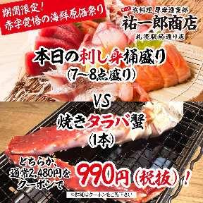 浜料理 厚岸漁業部 祐一郎商店 札幌駅前通り店