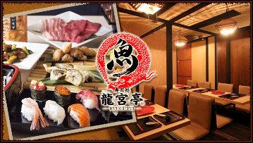 完全個室×寿司居酒屋 龍宮亭 産地直送北海道 札幌店