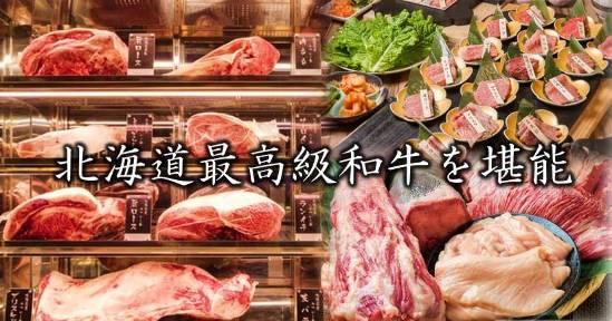 焼肉屋 かねちゃん 至粋亭 image