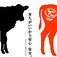 ●北海道産和牛●