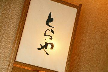 日本料理 とらや