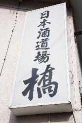 """""""日本酒道場""""と掲げる看板にふさわしい銘酒・限定酒が揃う。"""