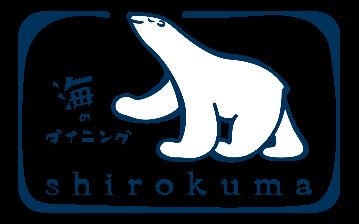 海のダイニング Shirokuma