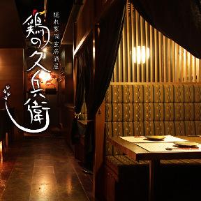 博多もつ鍋と餃子食べ飲み放題 鶏の久兵衛 すすきの店