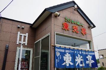ラーメン専門店 東光亭