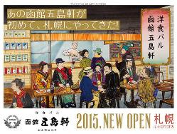 創業明治12年★あの五島軒が洋食バルとして、ついに札幌にOPEN!