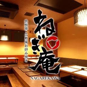 Okonomiyaki Negian Nagarekawaten
