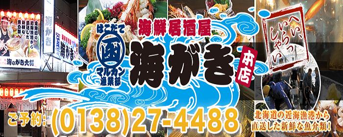 マルカン漁業部 海がき 本店 image