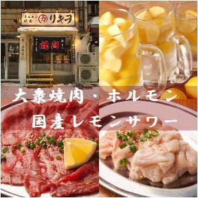 ホルモン・焼肉 リキヲ 札幌すすきの