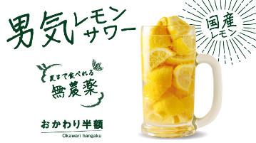 国産レモンサワー×肉ダイナー Piccolo MODENA